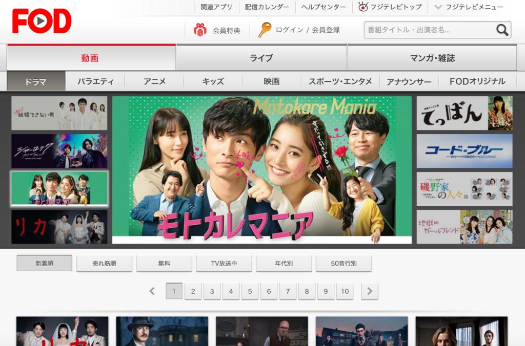 FODの動画視聴ページ