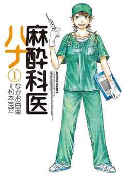 『麻酔科医ハナ』サムネイル