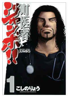 『町医者ジャンボ!!』サムネイル