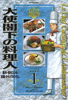 『大使閣下の料理人』サムネイル