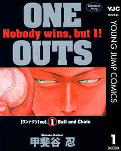 『ONE OUTS』の表紙