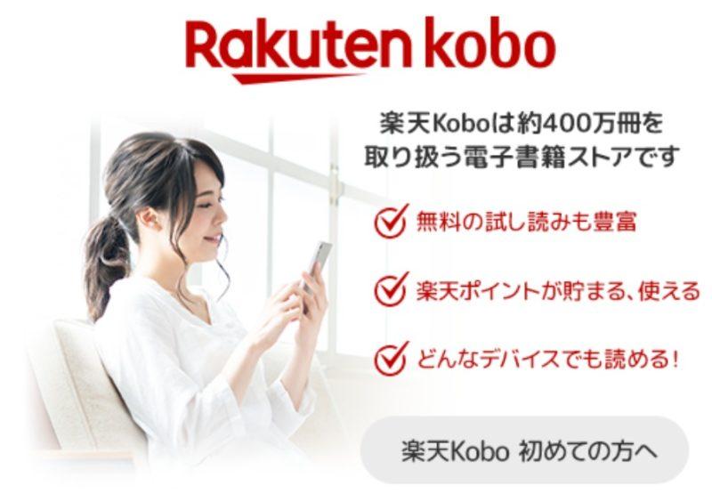 楽天Kobo 悪い口コミ評判
