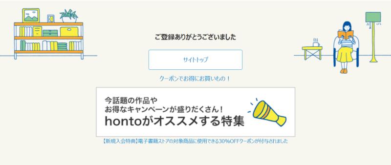 honto 登録完了