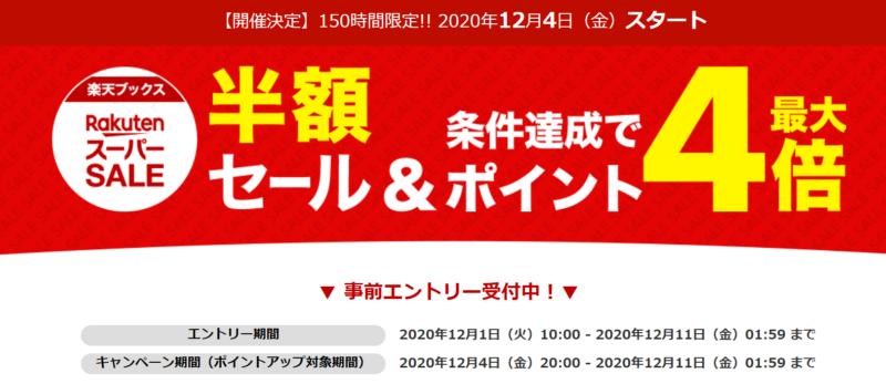 楽天kobo セールとポイントアップ