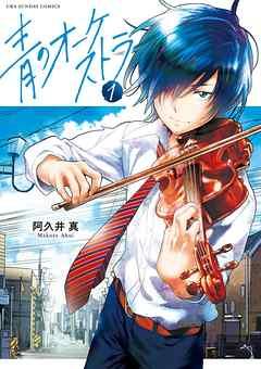 『青のオーケストラ』の表紙