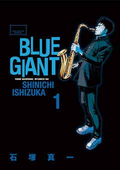 『BLUE GIANT』の表紙
