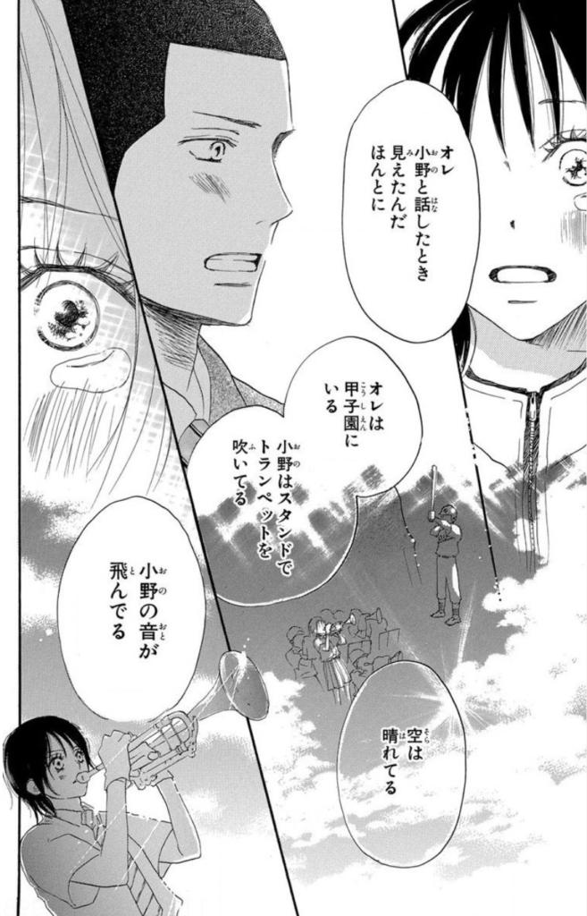 『青空エール』の告白シーン