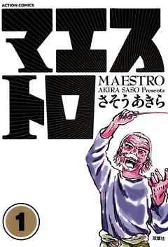 『マエストロ』の表紙