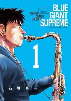 『BLUE GIANT SUPREME』の表紙