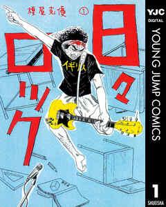 『日々ロック』の表紙