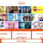 TELASAのTOPページ図