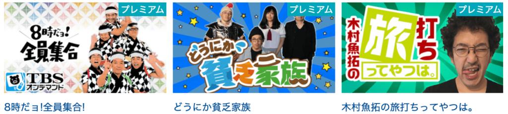 Rakuten-TVで見れるバラエティ番組
