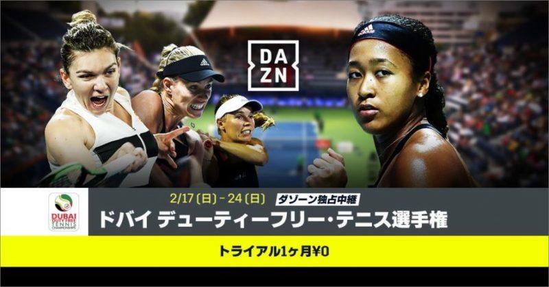 DAZNで観れるテニス