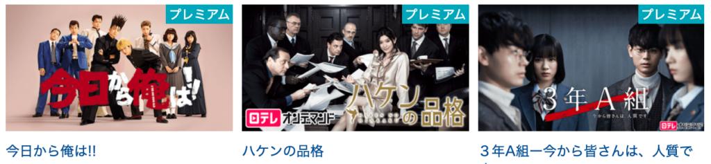 Rakuten-TVで見れる国内ドラマ