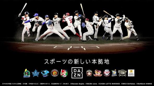 DAZNで観れる野球