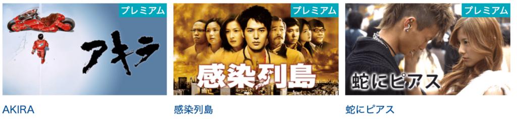 Rakuten-TVで見れる邦画
