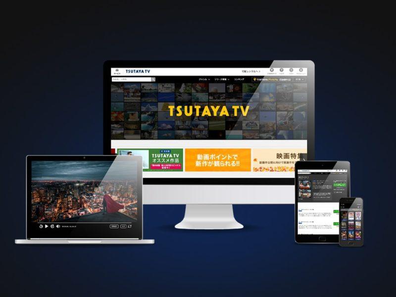 TSUTAYA-TVのトップページ
