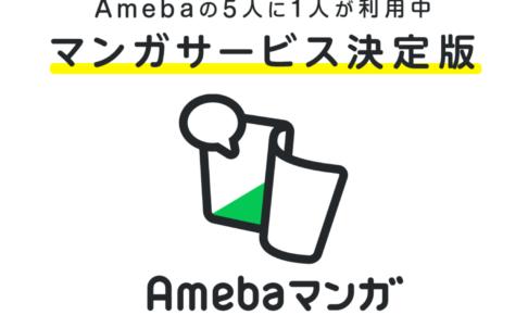 Ameba漫画のロゴ