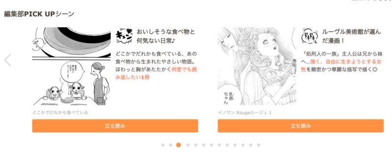 Ameba漫画の編集部PICKUPコーナー