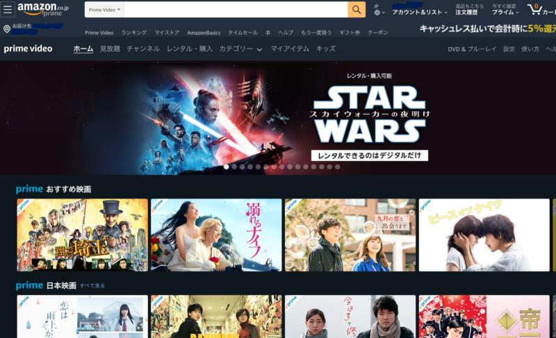 Amazon Prime VideoのTOPページ