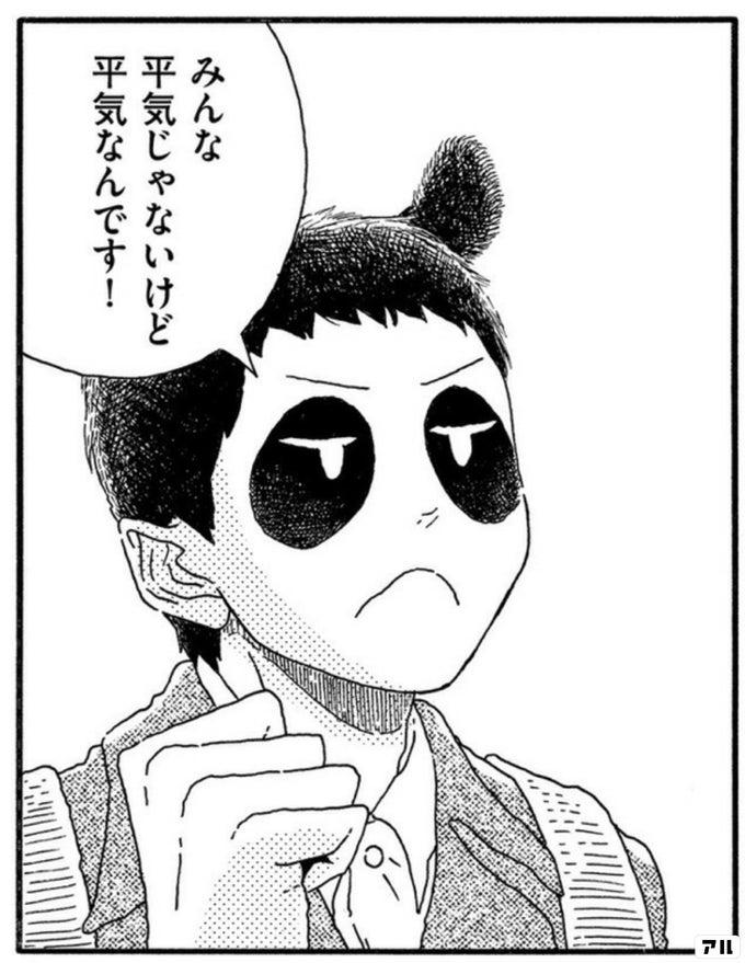 『パンダ探偵社』のコマ画像(心の叫びシーン)