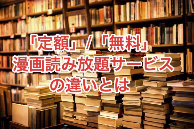 定額読み放題と無料の違い