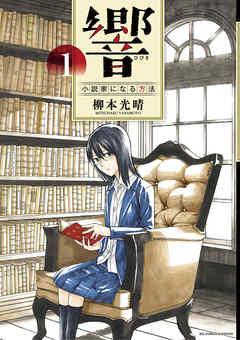 『響 〜小説家になる方法〜』の表紙