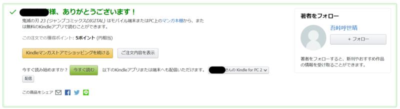 Amazon購入完了