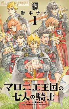 『マロニエ王国の七人の騎士』の表紙
