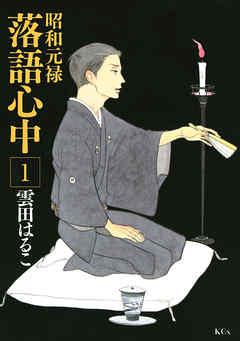 『昭和元禄落語心中』の表紙