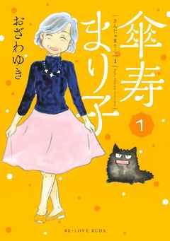 『傘寿まり子』の表紙