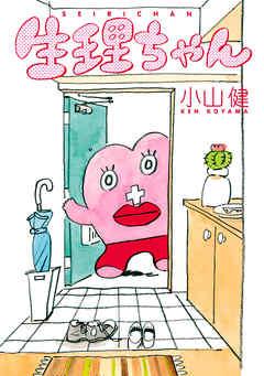 『生理ちゃん』の表紙