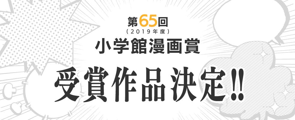 小学館漫画賞イメージ