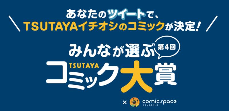 みんなが選ぶTSUTAYAコミック大賞イメージ