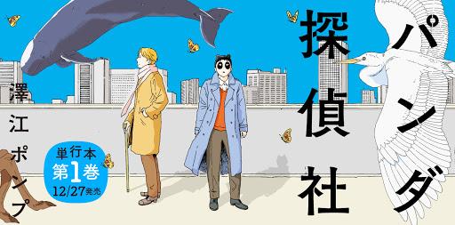 『パンダ探偵社』の看板