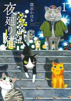 『夜廻り猫』の表紙