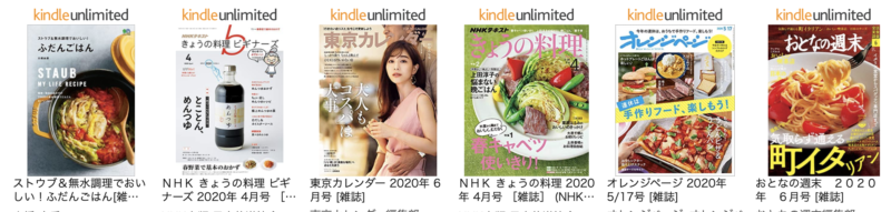 Kindle unlimitedの料理グルメ誌