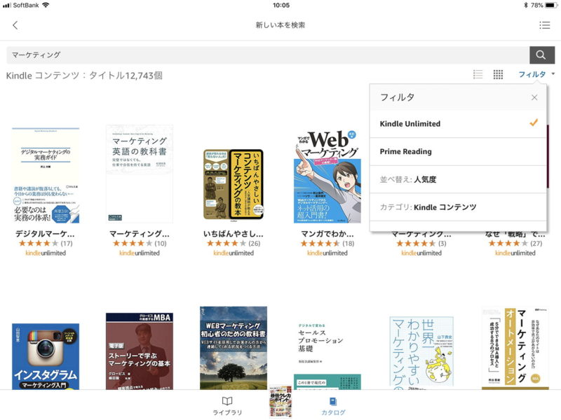 Kindle unlimitedの検索機能