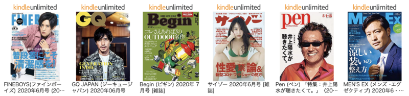 Kindle unlimitedの男性誌1