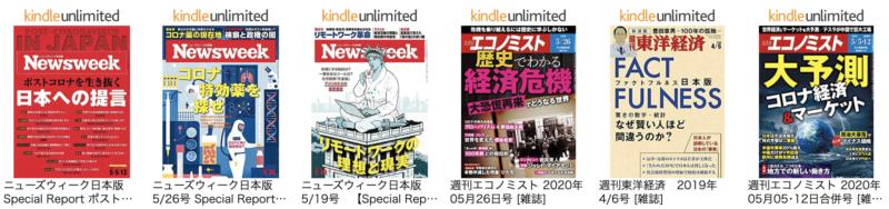 Kindle unlimitedのビジネス経済誌