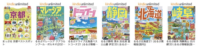 Kindle unlimitedの旅行ガイドマップ