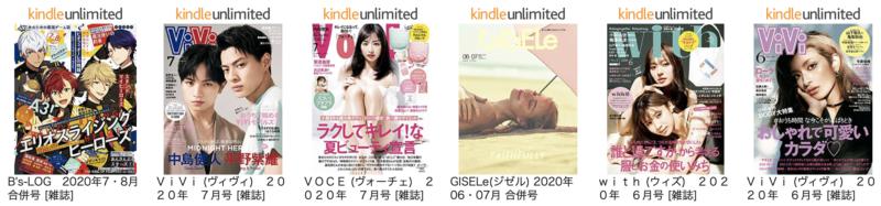 Kindle unlimitedの女性ファッション誌1