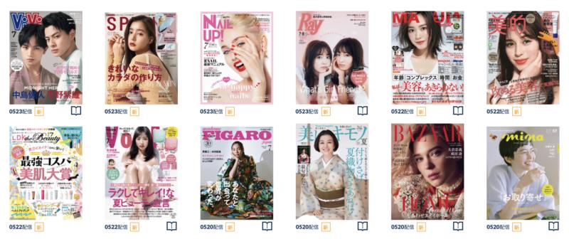 女性ファッション誌のラインナップ