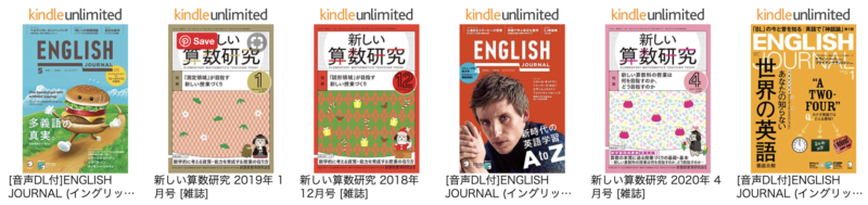 Kindle unlimitedの語学教育誌