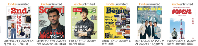 Kindle unlimitedの男性誌2