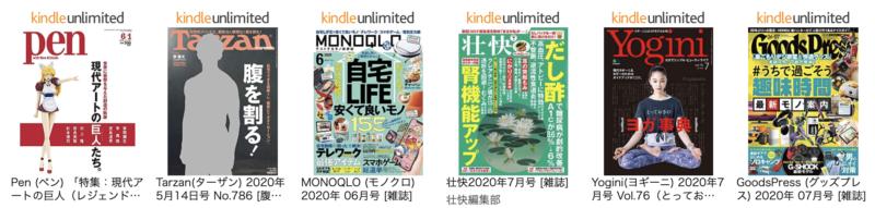 Kindle unlimitedのライフスタイル誌