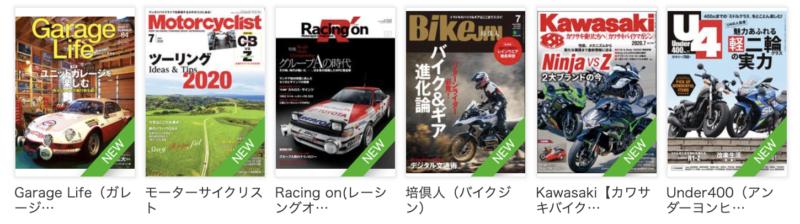 車・バイク雑誌