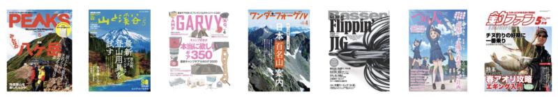 tabuhoのアウトドア雑誌