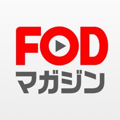 FODマガジンのロゴ
