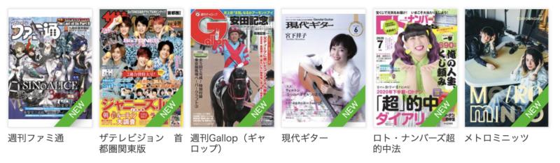 趣味・エンタメ雑誌